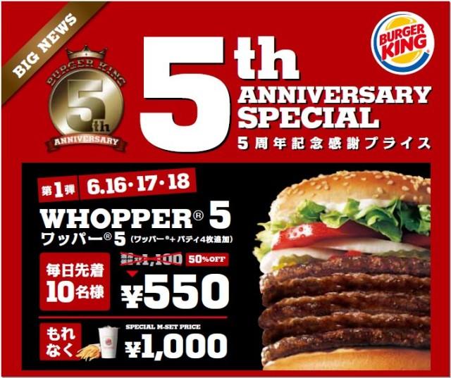 10 Of The Weirdest Burger King Japan Burgers