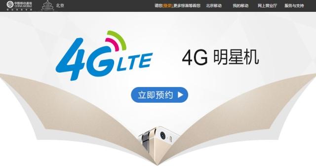 Source: China Mobile