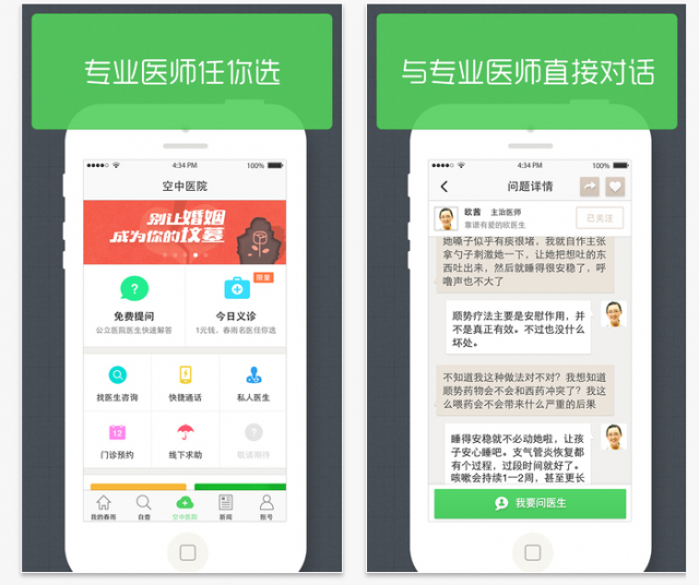 Chunyu digital health app