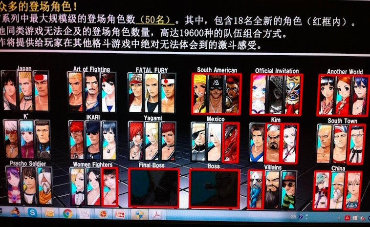 A leaked screen image of the roster for King of Fighters XIV