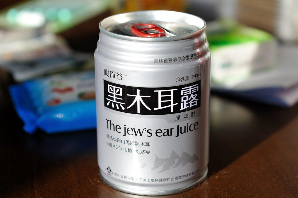 Jews-Ear-Juice