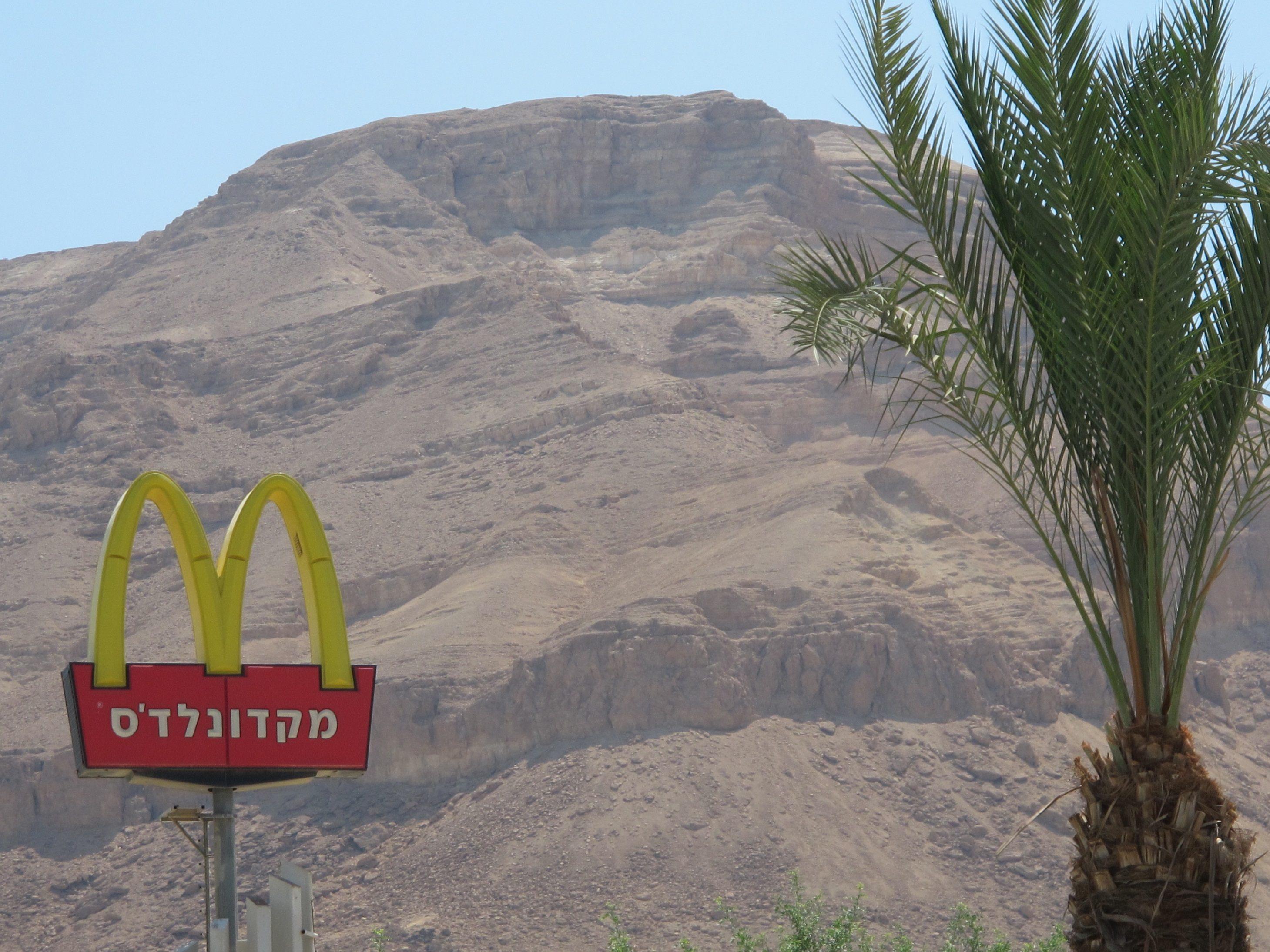 McDonald's Israel desert Gueztoub