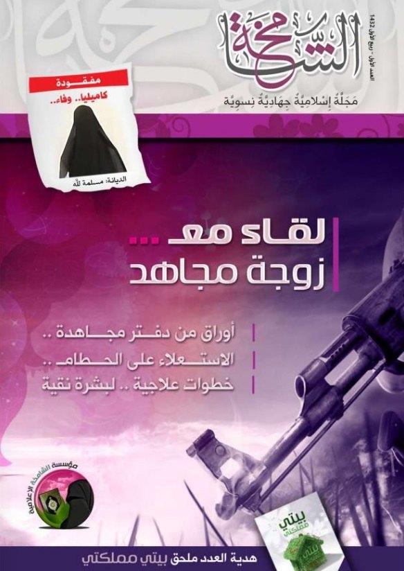 Al-Shamikha magazine