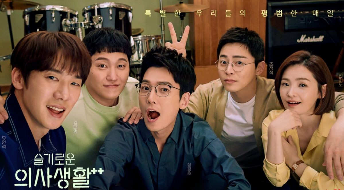 'Hospital Playlist' main characters wearing civilian clothes taking a selfie
